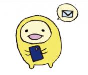 メール活用術